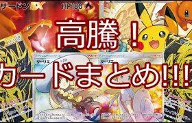 【ポケモンカード】ポケカ 高騰!カードまとめ!!!!