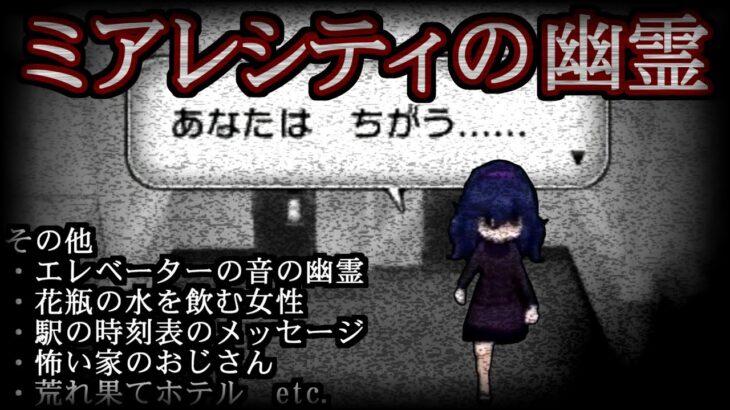 【ポケモン裏話】ミアレの幽霊を考察【ポケ文句】