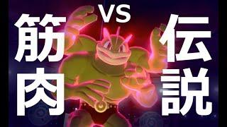 【ポケモン剣盾】伝説VS筋肉【カイリキイズム66】