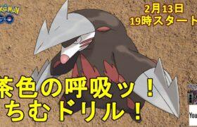 【ポケモンGO】茶色の呼吸で勝ち越し狙います☆【ポケカ】