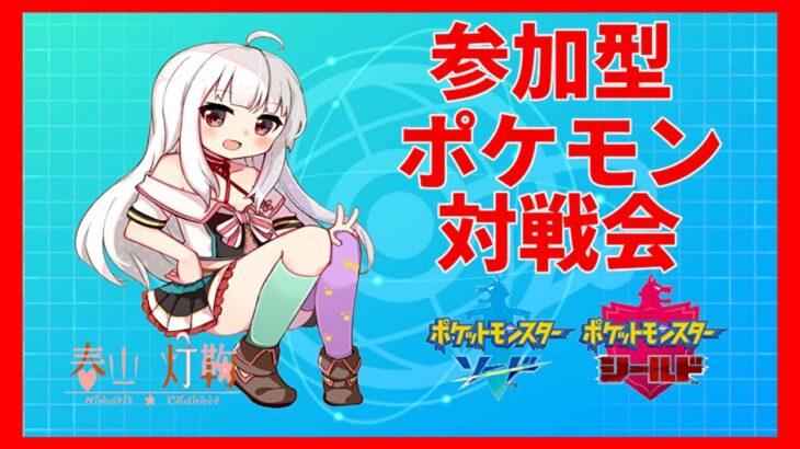 [ポケモン剣盾]自由参加型対戦会!