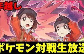 【ポケモン剣盾】視聴者さんから借りたパーティで新しい戦略を学ぶ生放送枠