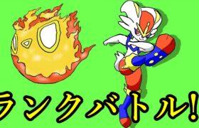 【ランクバトル】黒い閃光【ポケモン剣盾】