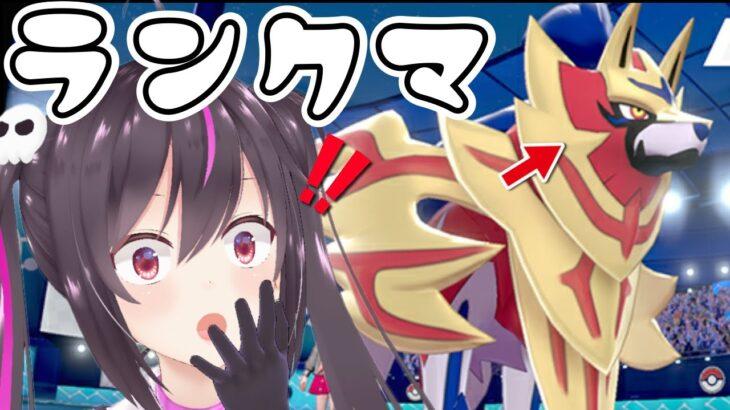 【ポケモン剣盾】この壁張りサポート型ザマゼンタとても使いやすいんです!!ランクマ!