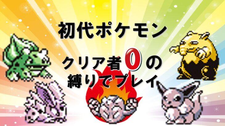 【初代ポケモン】クリア者0の縛りでプレイ!ゆっくり解説③