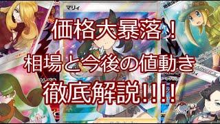 【ポケモンカード】ポケカ 価格大暴落!相場と今後の値動き