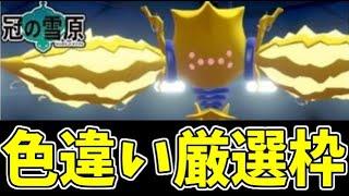 【ポケモン剣盾】レジエレキの色違いがどうせ出ない生放送【フラダリさん休暇】
