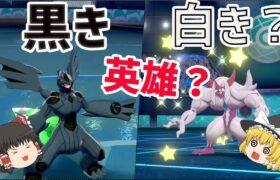 【ポケモン】黒き英雄ゼクロムと白き英雄?オーロンゲ!? ゆっくり実況