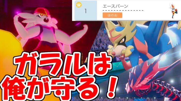 【ポケモン茶番】炎のストライカー エースバーン復活!!!