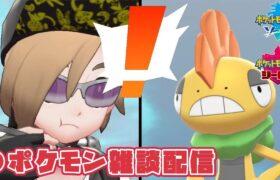 【ポケモン剣盾】レートマスボ級に行くぞ!!【雑談】