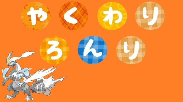 【役割論理】ホワイトキュレムって実質超竜神じゃね?【ポケモン剣盾】