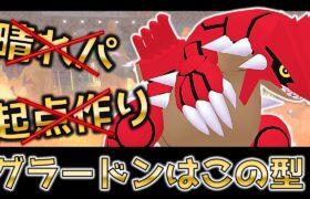【ポケモン剣盾】晴れパや起点作りはもう古い!グラードンの最適解はこれ!【ゆっくり実況】