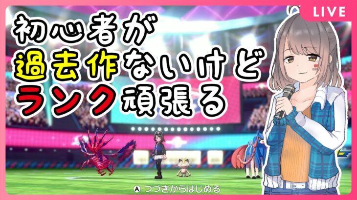 【ポケモン剣盾】過去作持ってない初心者がランクバトル!【三波瑞希】