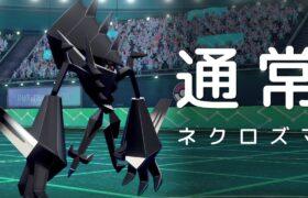 【ポケモン剣盾】通常ネクロズマを使うならコレしかない!謎のポケモンが日食ネクロを超える世界線