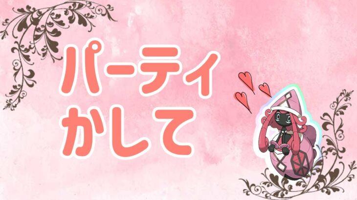 「リスナーさんのレンタルパで!」ランクマッチ【ポケモン剣盾】