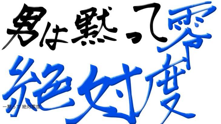 【ポケモン剣盾】こちらガチ初心者 ニタニタ笑いながらステロとヤドリギ撒き散らす侍 【雑談しながら適当に】