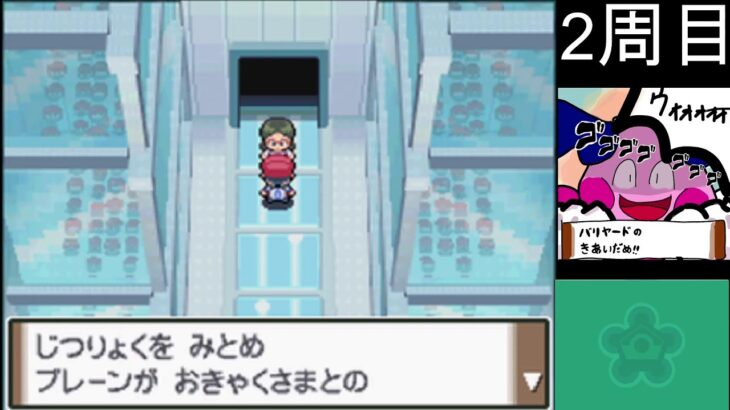 【ジキ】ポケモンプラチナ バトルファクトリー 金シンボル目指す