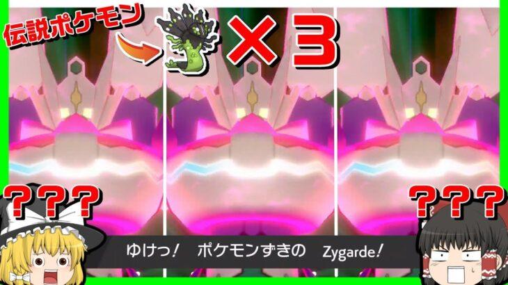 【混沌】伝説ポケモンが3匹!?最強構築で全てのポケモンを圧倒せよ!!【ポケモン剣盾】【ゆっくり実況】