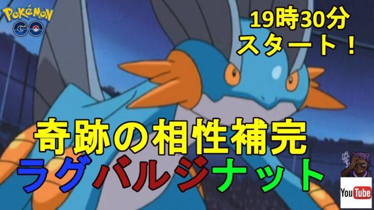 【ポケモンGO】奇跡の相性保管ラグバルジナット!【ポケカ】