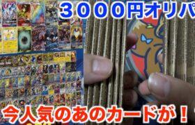 【ポケモンカード】ハイリスクだけど当たりは良カード2枚のオリパを4万円分開封してみた!