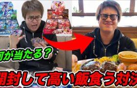 【大豪遊】ポケモンカード開封して査定したお金でどっちが高いご飯食えるか対決!!!!【負ければ全部奢り】