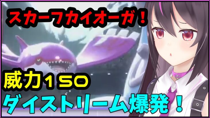 【ポケモン剣盾】スカーフカイオーガ!チート級に強いという噂が…