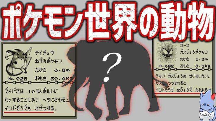 【インド象】ポケモン世界の動物は絶滅したのか?ゲーム・アニメにいる動物たちは実は〇〇だった。【ポケモン剣盾】