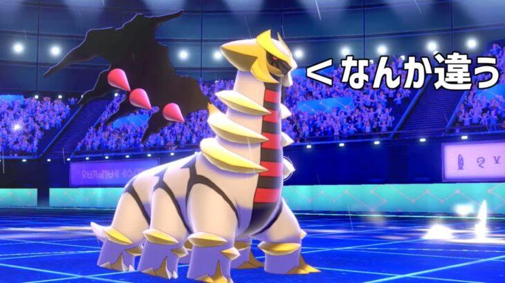 【ポケモン剣盾】壁ギラティナで積む予定が何故かサイクル戦になる奴!【ゆっくり実況】