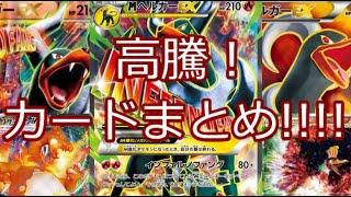 【ポケモンカード】ポケカ 高騰!カードまとめ!!!! インフェルノファング編