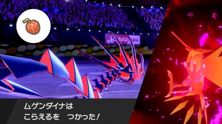 【ポケモン剣盾】拘らずに切り返しを狙う!イバンのみムゲンダイナ【ゆっくり実況】