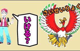 【ライブ配信】ホウオウを連れてきた【ポケモン剣盾ランクマ】