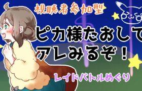 【ポケモン剣盾】ピカチュウレイドやってポケモンプレゼンツみるぞ!【生放送】