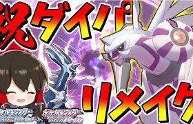 【ポケモン剣盾】ダイパリメイク決定でパルキアさんの逆襲が始まる⁉【ゆっくり実況】