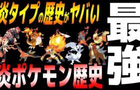 【歴史】最強「炎タイプ」ポケモンの歴史がヤバい…【ポケモン剣盾】