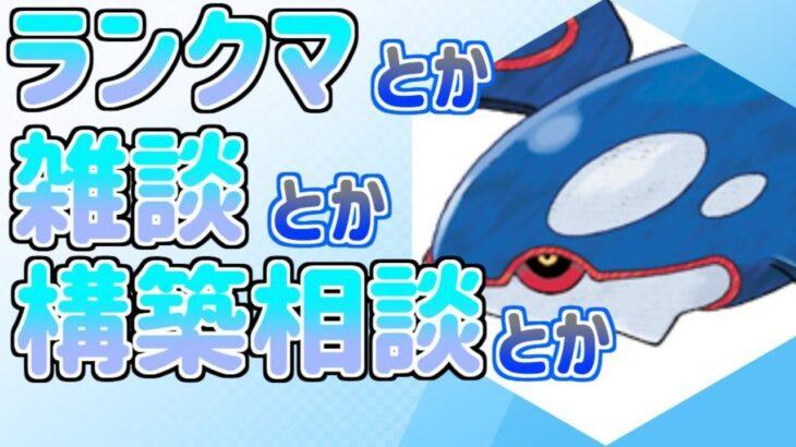【ポケモン剣盾】カイオーガ軸考えるか。【生配信】