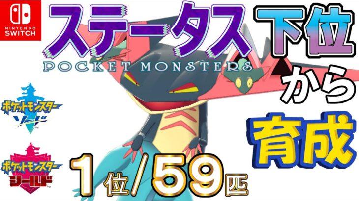 【ポケモン剣盾】ステータス下位から育成58ドラパルト【1位/59匹】