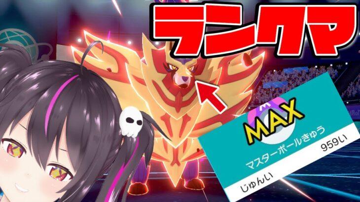 【ポケモン剣盾】マスボ級3桁行ったザマゼンタパ!!ランクマシーズン8やるぞ!!
