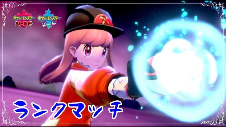 【ポケモン剣盾】のんびりランクマ 運でマスボまで頑張る!【女性配信】