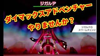 【ライブ配信】ダイマックスアドベンチャー助けて【ポケモン剣盾ランクマ】