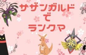【ポケモン剣盾】サザンガルドでのんびりランクマします!