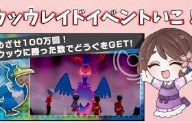 【ポケモン剣盾】参加型ウッウレイドイベント!