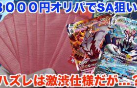 【ポケモンカード】当たりはタッグ仕様のハイリスクハイリターン3000円オリパを10パック開封してみた!