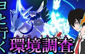 【生放送】トリルフィニッシャー白馬バドレックス【ポケモン剣盾】