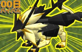【マイクラ】日食ネクロズマがカッコいい!ポケモンと200日サバイバルしてみた#9【ゆっくり実況】【ポケモンMOD】