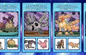 【比較】ポケモンフュージョン!? vol.2 /  pokemon fusion【ポケットモンスター】