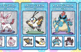 【比較】ポケモンフュージョン!? vol.3 /  pokemon fusion【ポケットモンスター】