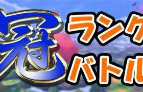 ランクバトル with 白バドレックス【ポケモン剣盾】#19
