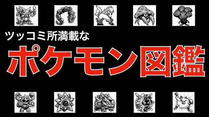 【衝撃】初代ポケモンの図鑑説明がwww「総集編」「ツッコミ」