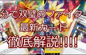 【ポケモンカード】ポケカ 1分で 双璧のファイター 最新カード 徹底解説!!!!