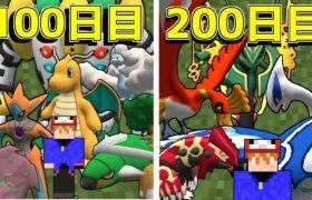 【101~200日】ポケモンと200日サバイバルしてみた【ゆっくり実況】